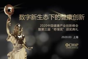 中国健康产业最前沿创新项目路演邀您参加