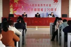 聊城市第四人民医院召开不忘初心牢记使命主题教育警示教育会
