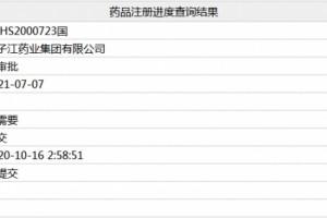 超200亿市场扬子江2款新品将获批