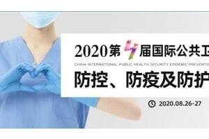 2020第四届重庆国际防疫及防护物资交易会8月盛大开幕