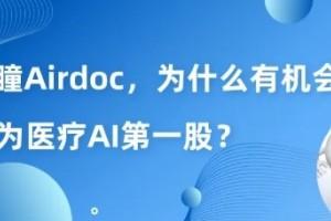 鹰瞳Airdoc,为什么有机会成为医疗AI第一股?